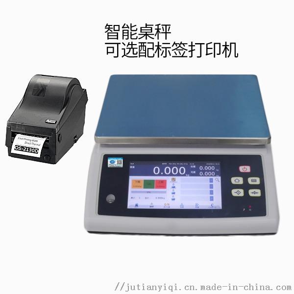 选配标签打印机.jpg