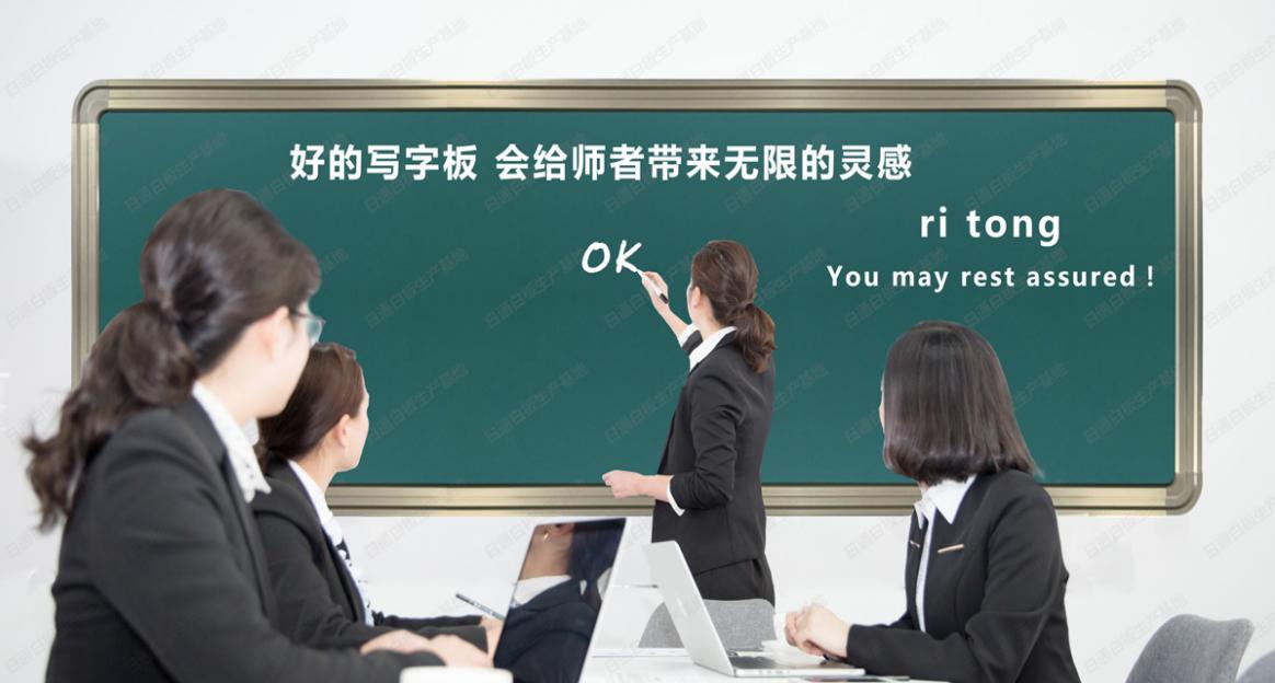 日通牌学校用黑板绿板平面挂墙写字板生产厂家定做83890315