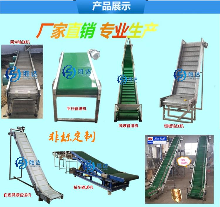 供應車間流水線輸送機 勝達皮帶輸送機 擋板輸送機 食品級自動化設備45839365