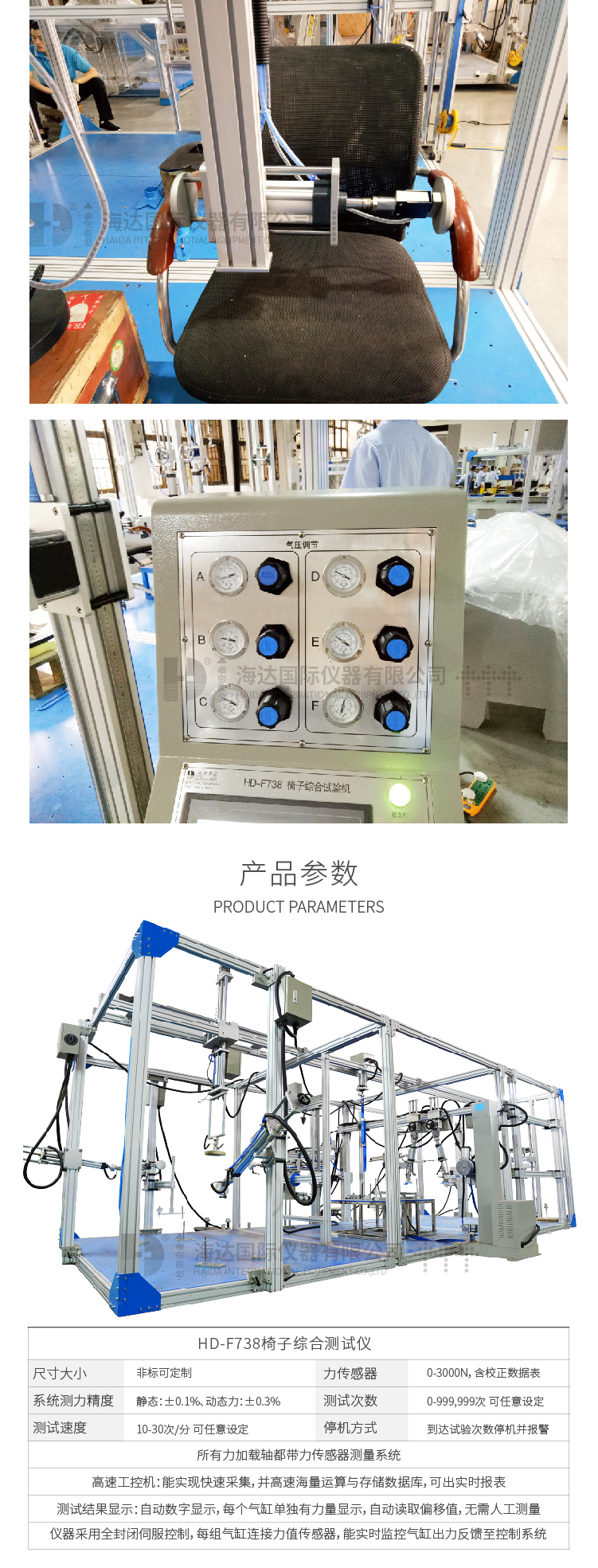 HD-F738 椅子综合测试仪_05.jpg