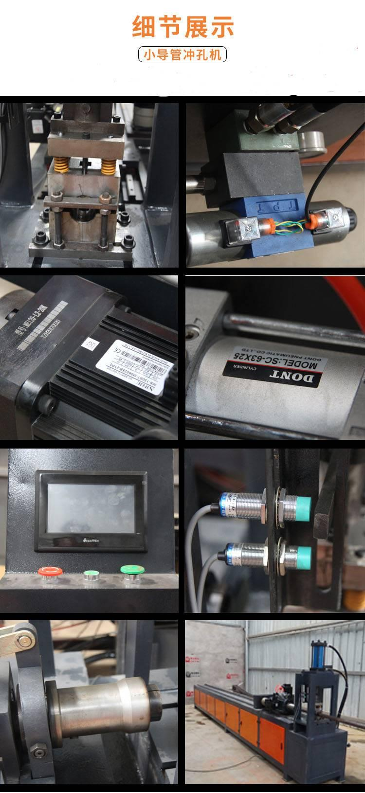 甘肅酒泉數控小導管打孔機小導管打孔機物美價廉