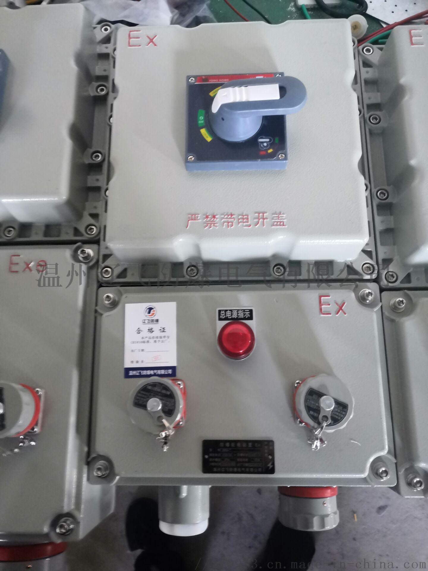 無火花型防爆電源插座箱831126862