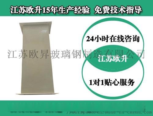 浙江省玻璃钢管道-「江苏欧升」129639515
