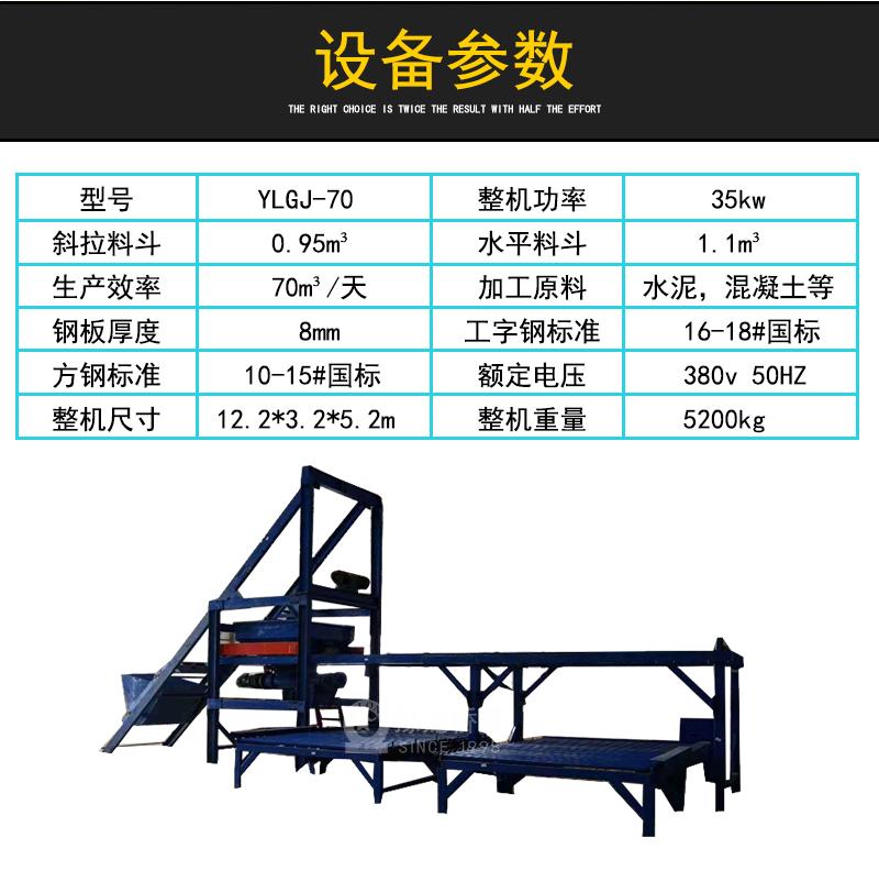四川省內江用防水板小型預製構件生產線價格