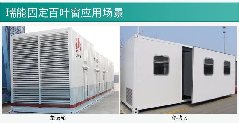瑞能厂家定制变电站铝合金电动百叶窗 机房发电厂108856982