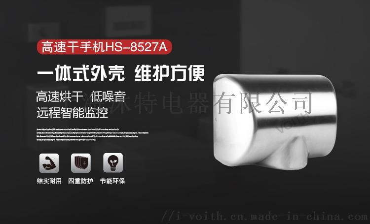 HS-8527A-横幅图.jpg
