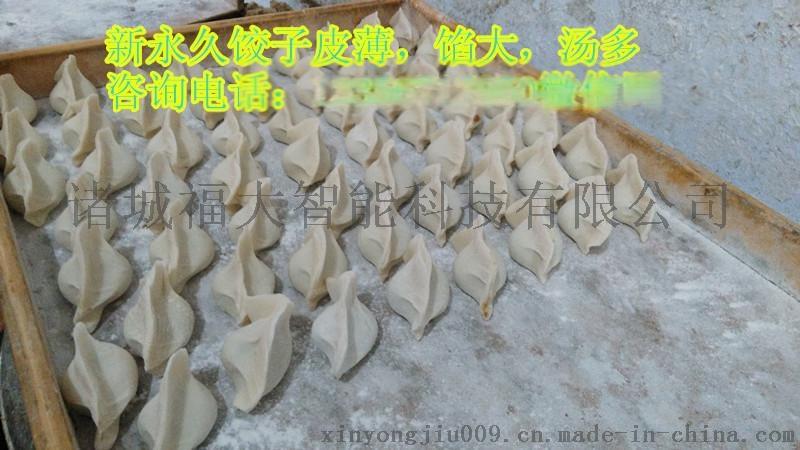 河北新**小型饺子机全自动水饺机**供应773758785