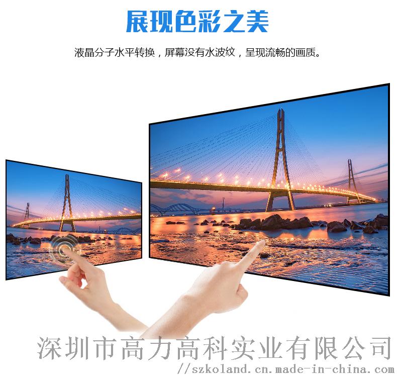 49寸LG3.5mm窄邊拼接屏會議監控高清拼接牆63932662