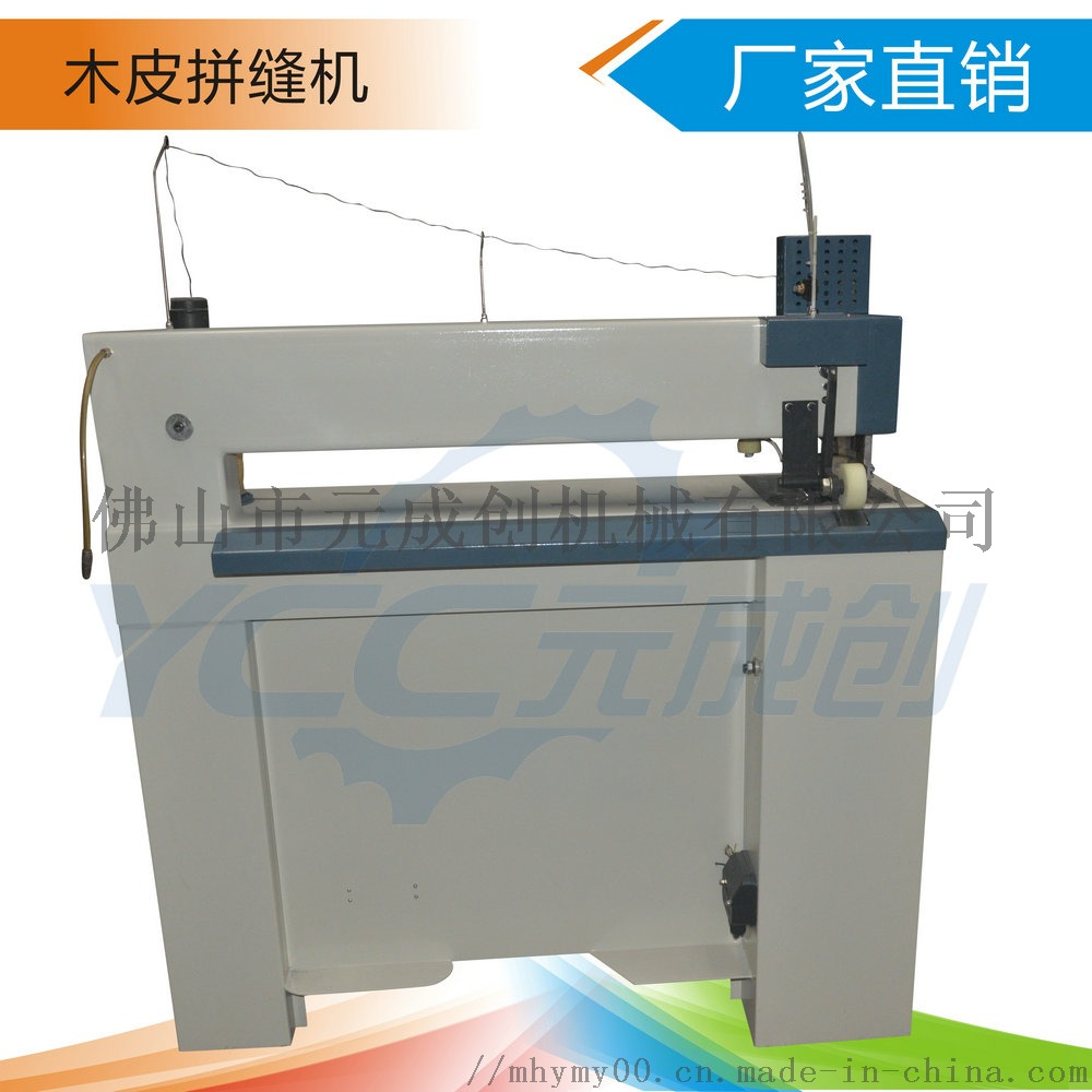 木皮拼缝机1.jpg