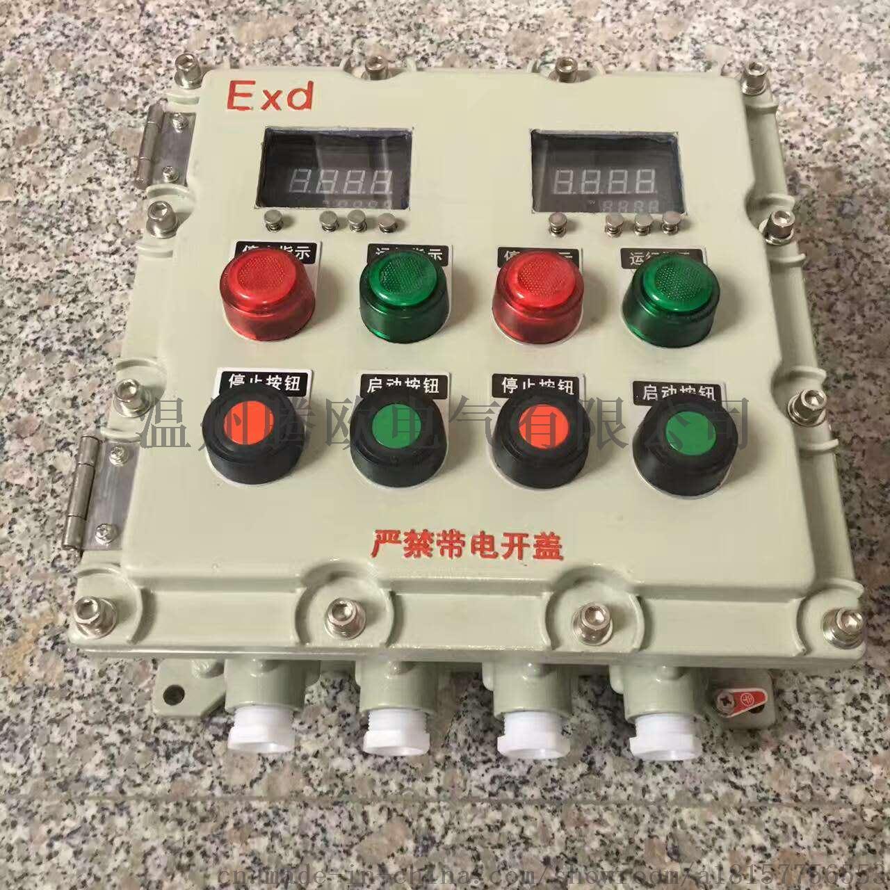 防爆变频器箱1
