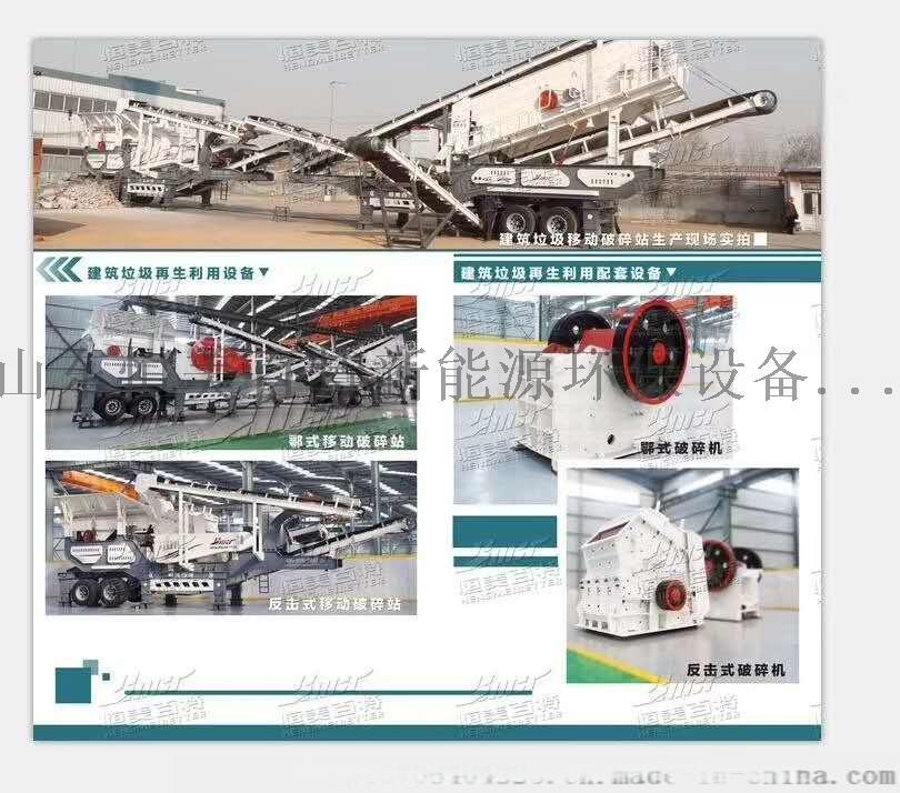 可分期移动式建筑垃圾破碎站厂家 节能环保石料破碎机72110262