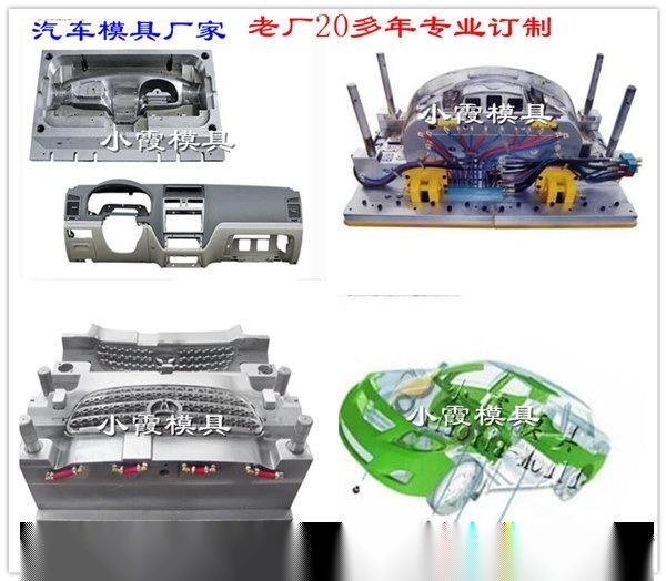 汽车模具供应商,20多年老厂专业做汽车模具  (40).jpg