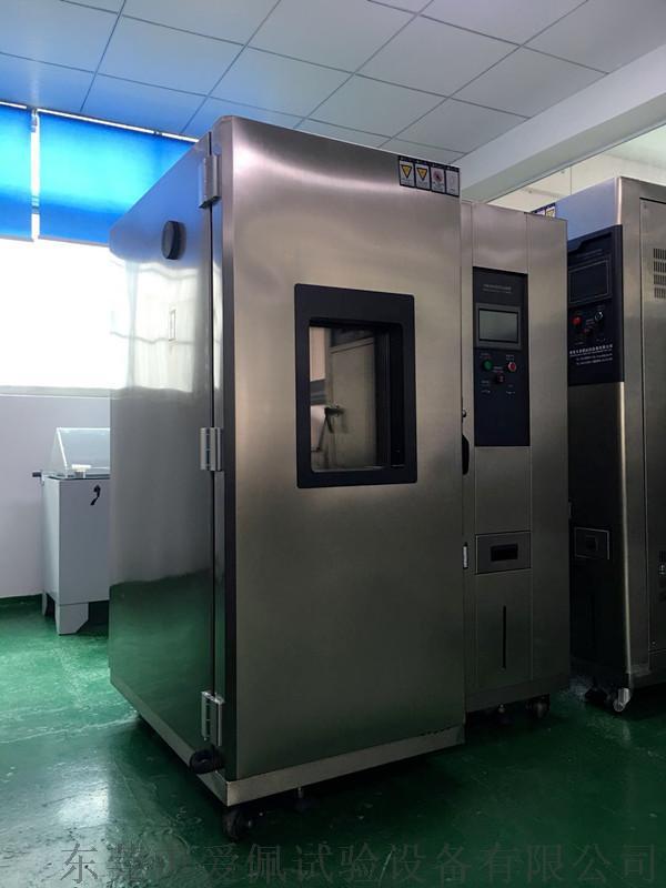 高低溫溫箱,老化試驗設備805146025