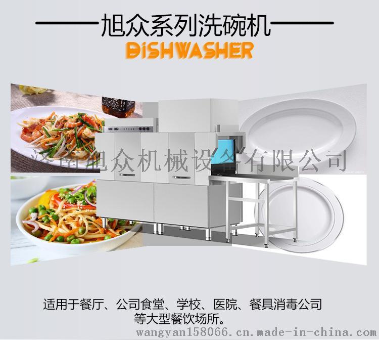 长龙式洗碗机_03