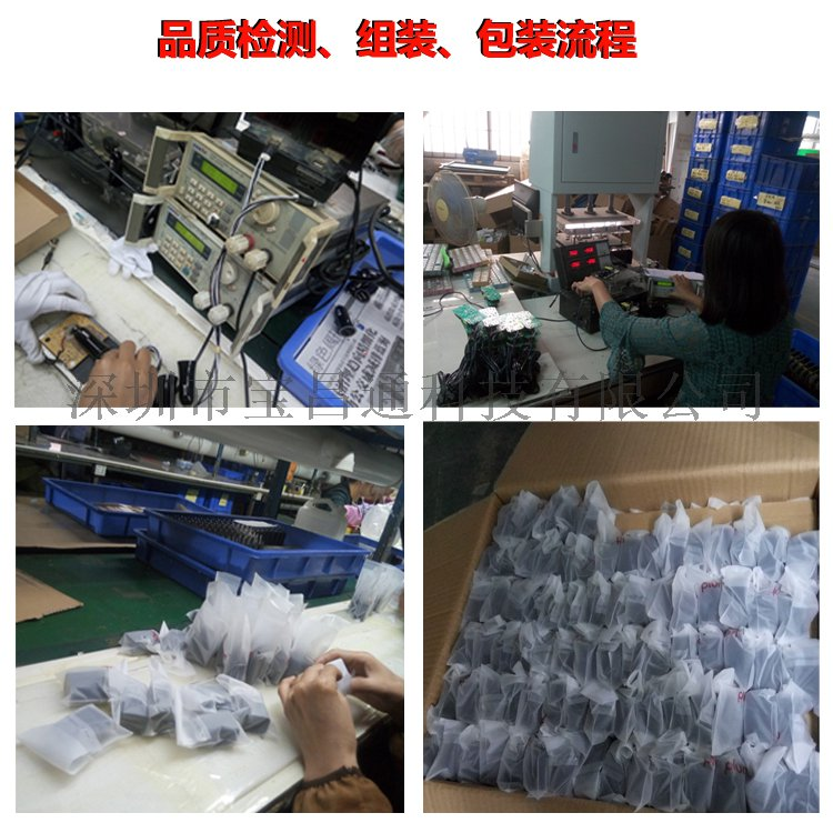 检测组装包装流程图