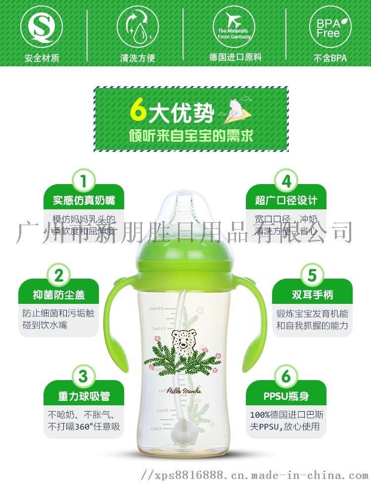 PPSU奶瓶--300ml_02.jpg