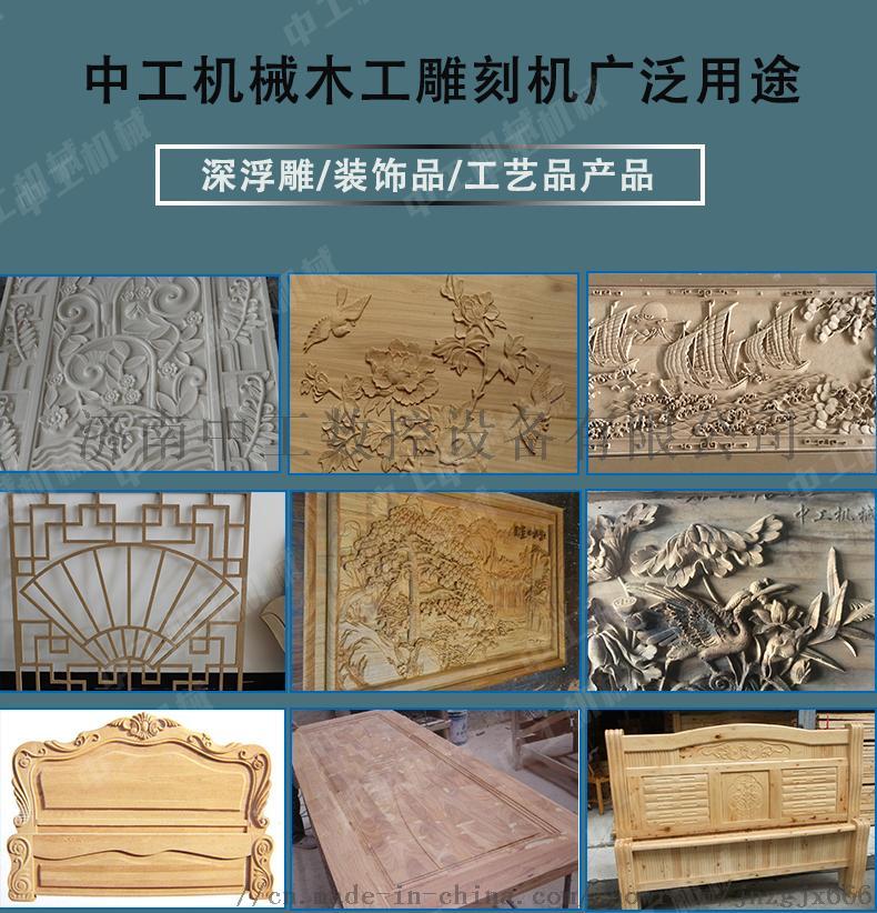 木工雕刻机_03.jpg