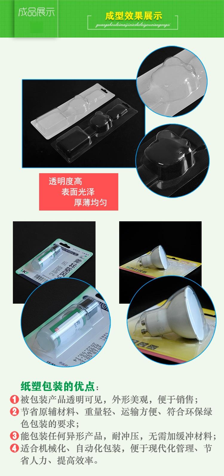 全自动纸塑泡罩包装机 (12).jpg