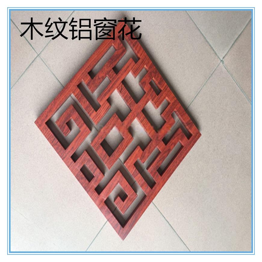 铝合金铝窗花屏风、中国古典装修艺术、重庆铝窗花62300305