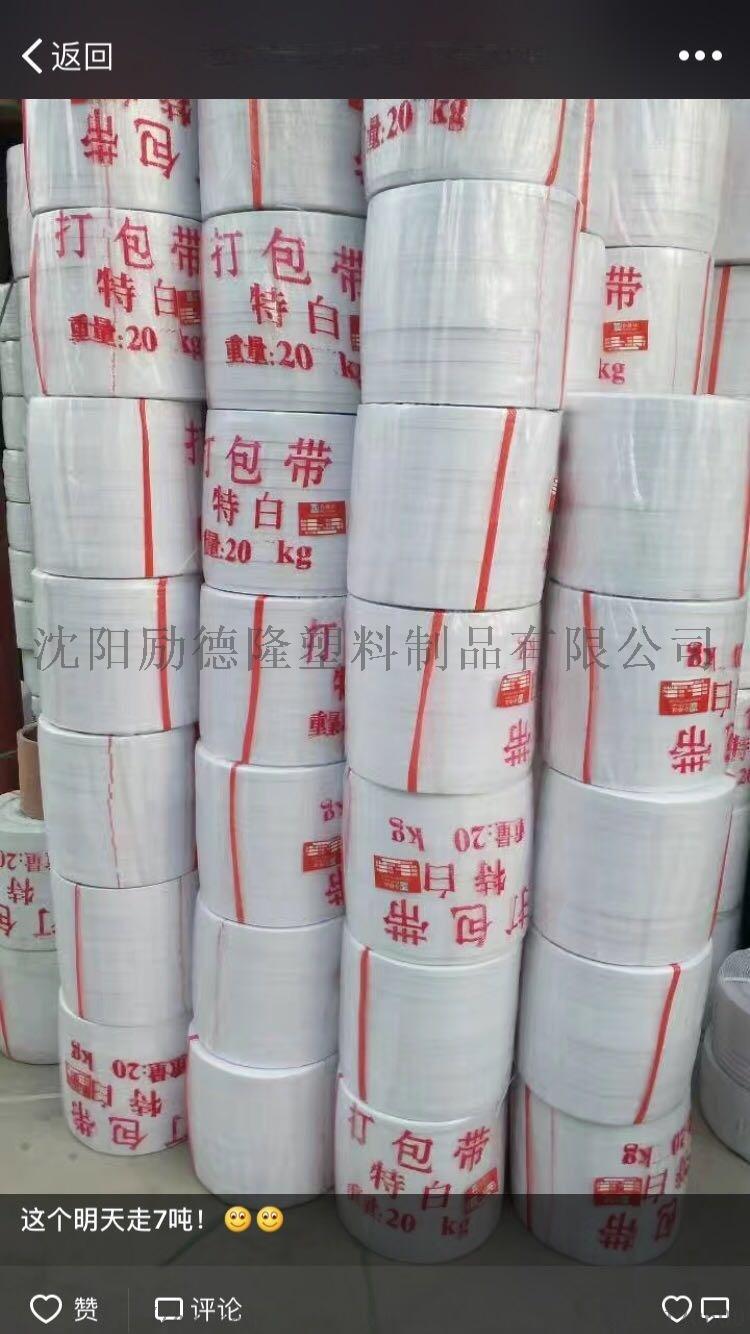 沈阳塑料袋厂PE袋.食品级795968072