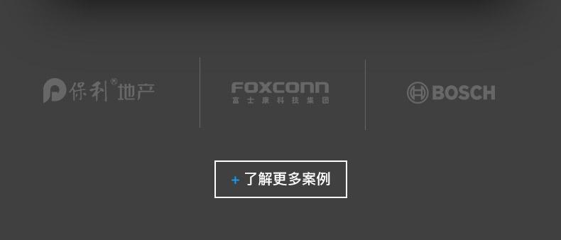 青岛积成-NB-IoT-PC.12_28.jpg