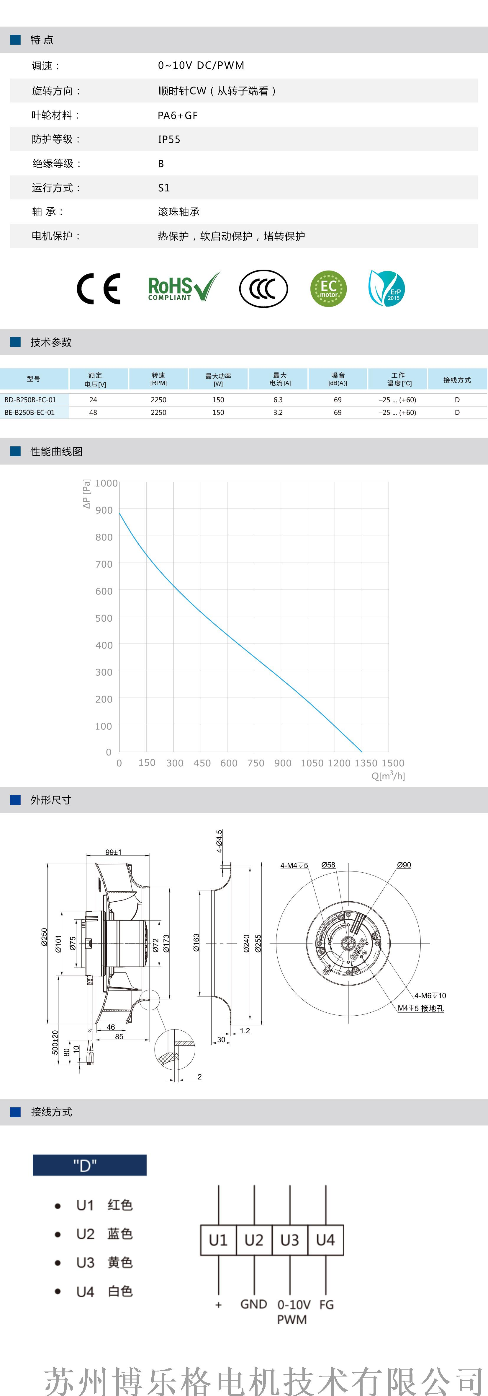 BD-B250B-EC-01.png-2020-07-21-14-00-19-851.jpg
