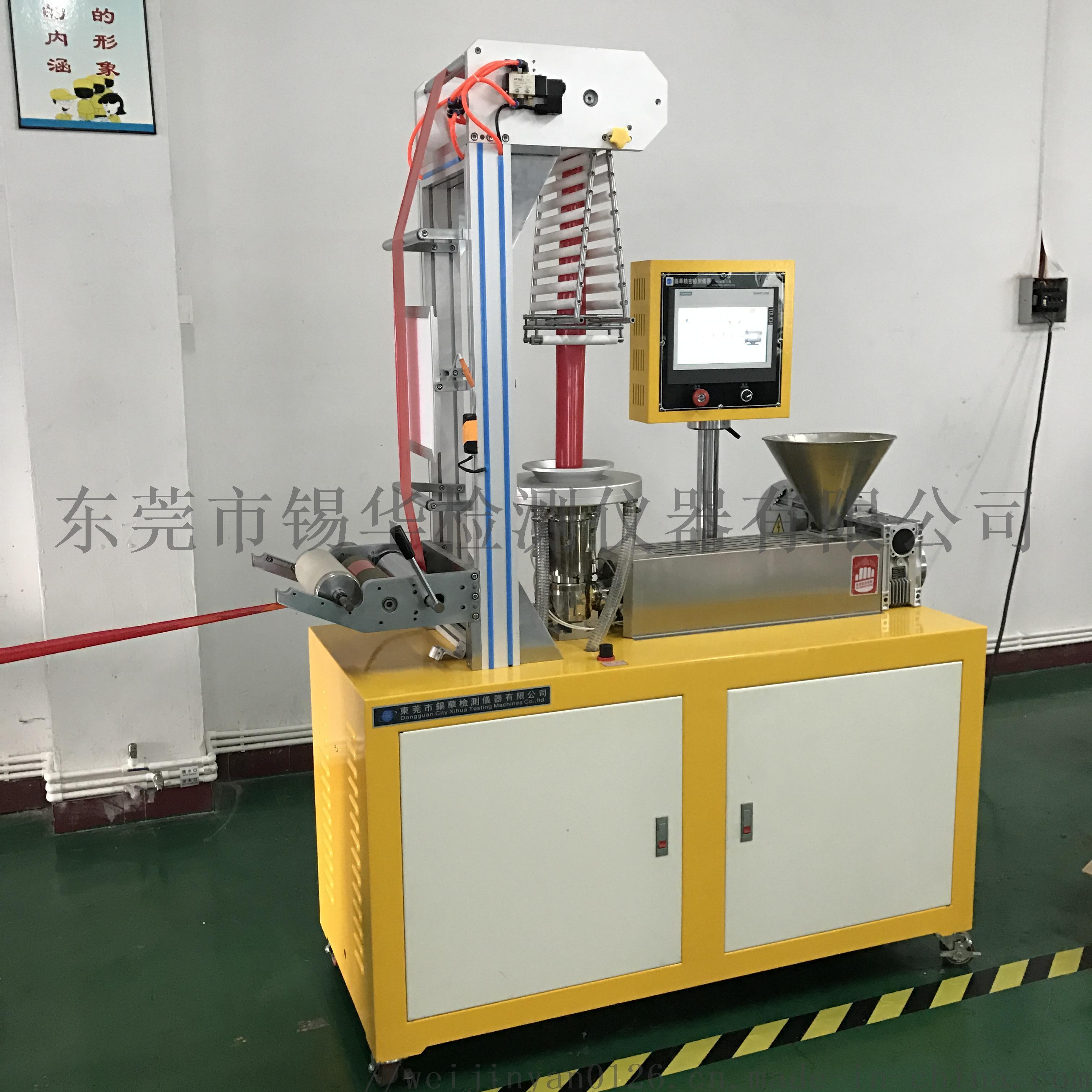 XH-430B小型吹膜试验机塑料  哪家专业73272895