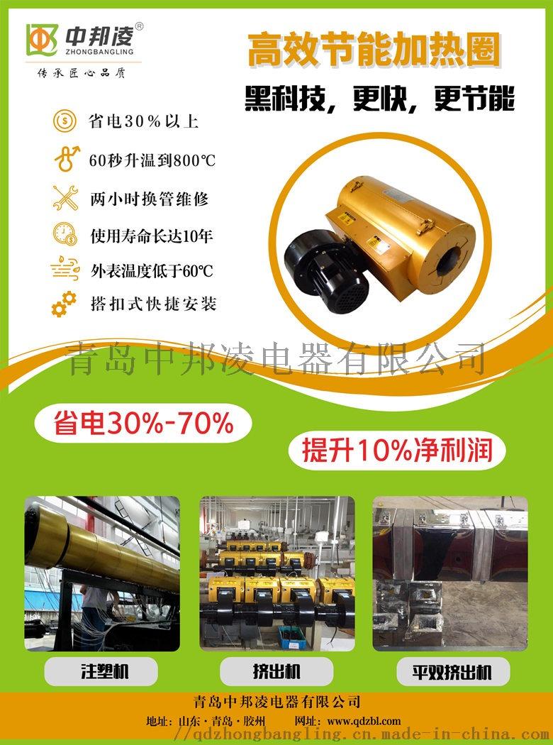山东中邦凌注塑机加热圈厂家 J01纳米加热圈 省电30%到70%图片_5