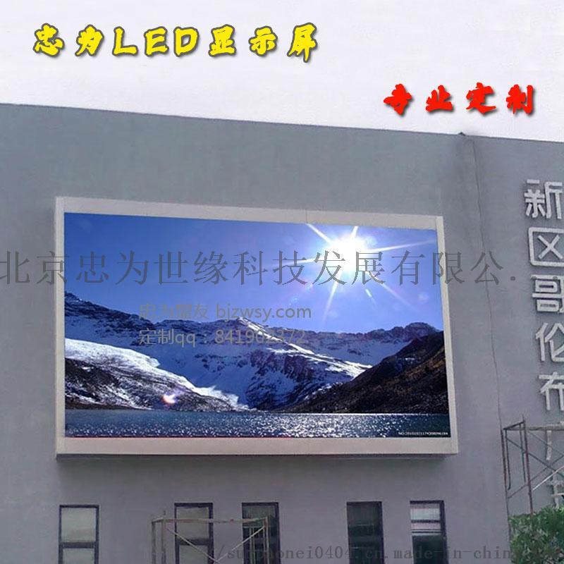 戶外全綵LED顯示屏 超高清LED戶外顯示屏783176182