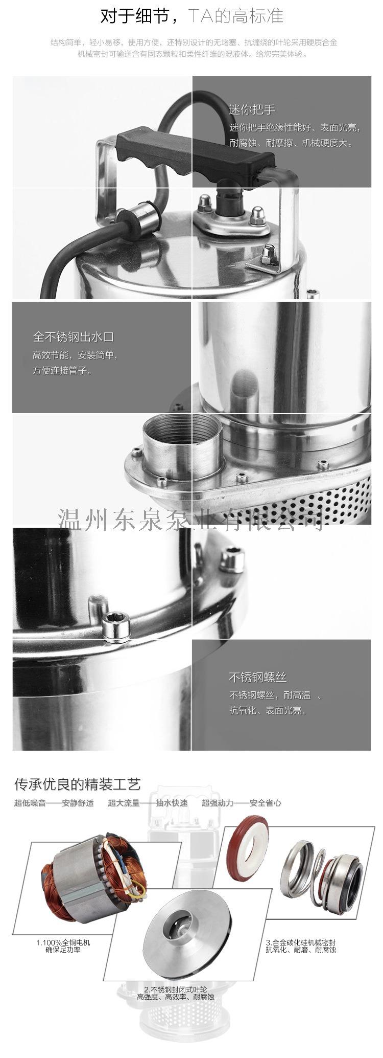 220V不锈钢、铸铁、铝合金QDX潜水泵67001645