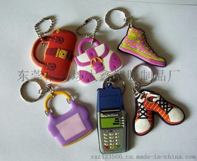 包包鑰匙扣