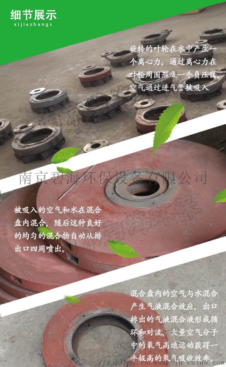 廠家銷售潛水離心曝氣機 污水處理離心曝氣機74012415