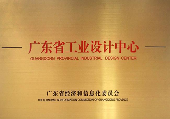 广东省工业设计中心600副本