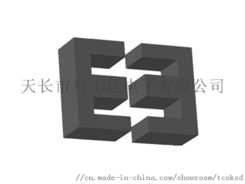 EE磁芯2.png