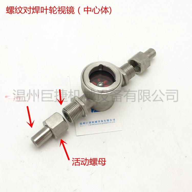 DN15中心体对焊叶轮视镜 活动式对流量指示器143340295