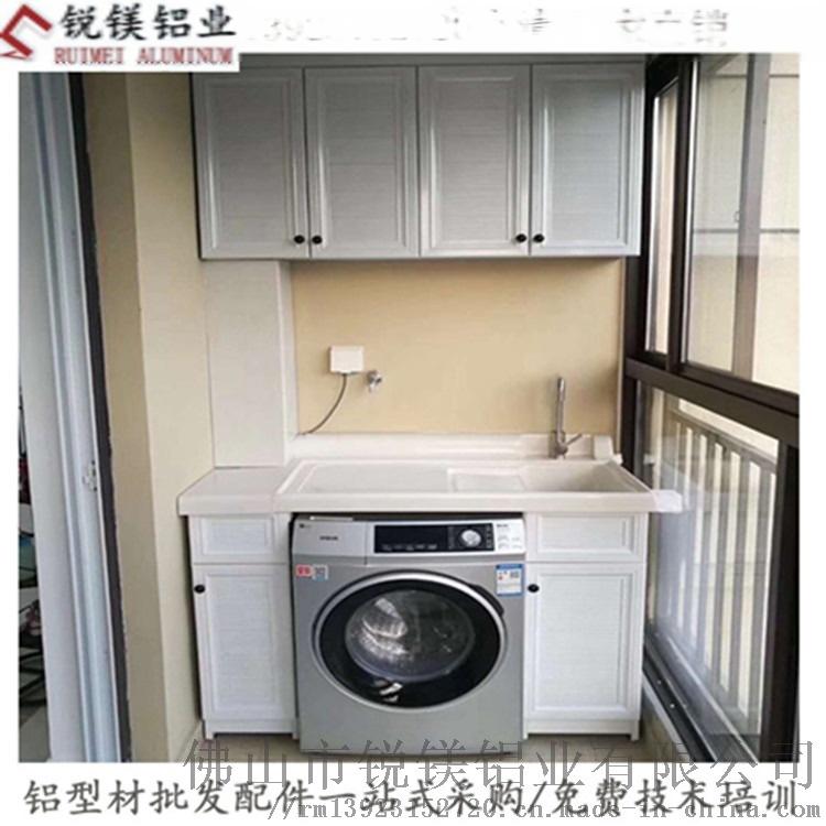 现代简约风格 全铝洗衣柜 铝材 锐镁全铝家居862198265