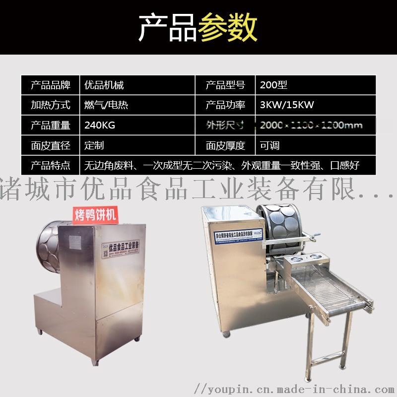 蛋皮机、薄饼机、榴莲千层蛋皮机119714172