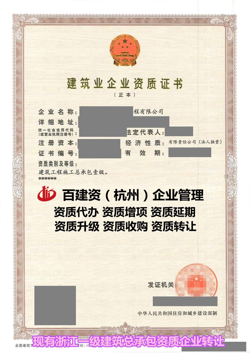 杭州地基基础工程资质代办收费标准