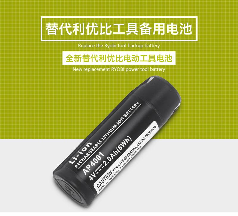 利优比锂离子4V_01.jpg