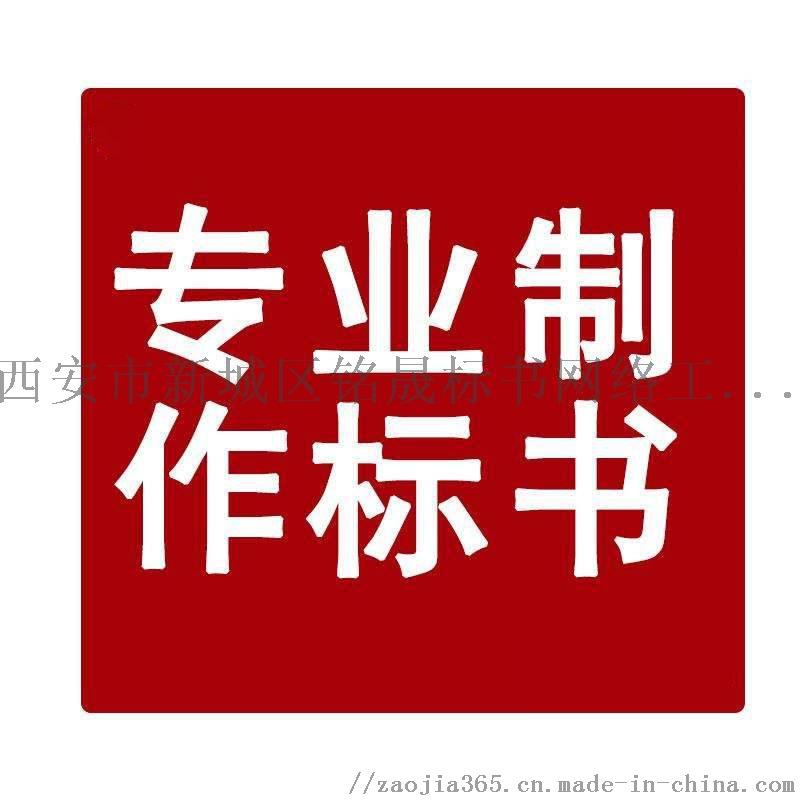 陕西做标书公司-投标文件制作/代写服务,10年经验110690502