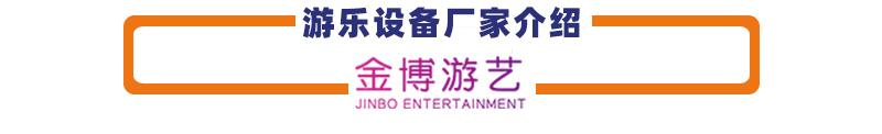 2020新遊藝大型景區設備32人環遊世界娛樂設施137496975