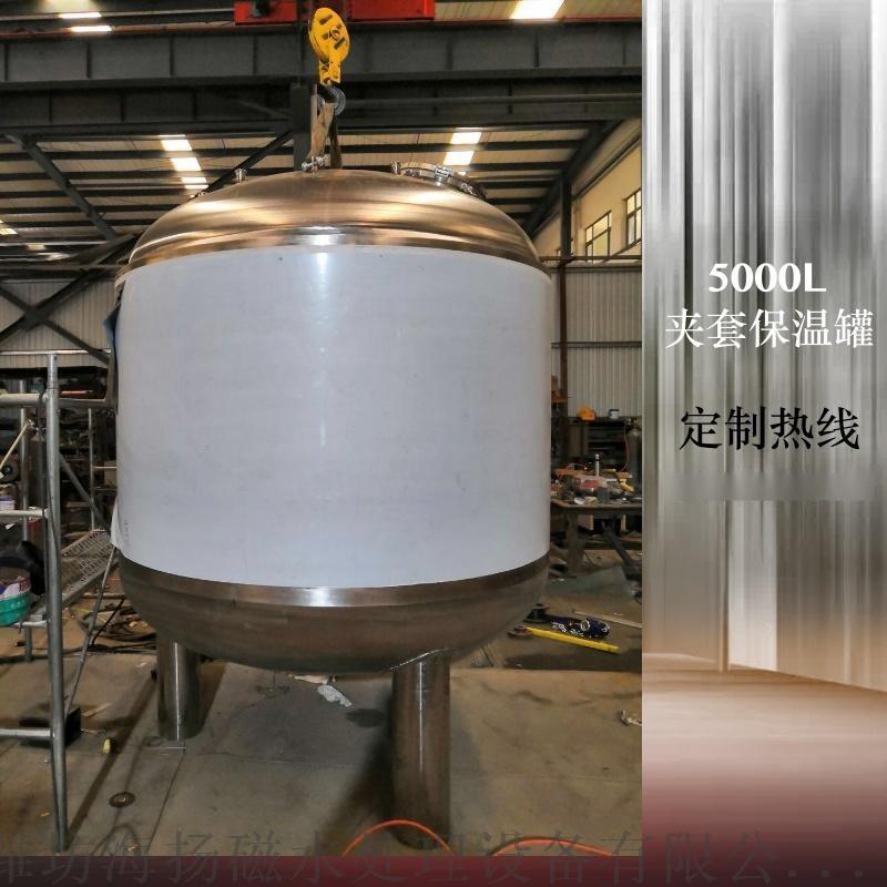 液体搅拌罐 保温搅拌罐专业制作 加热搅拌罐79411712