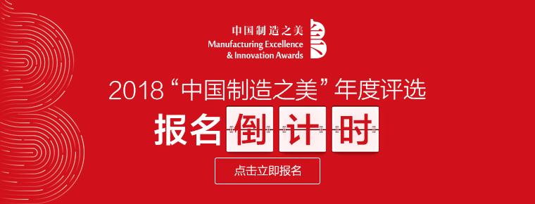 2018中國制造之美評選