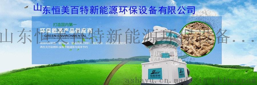 新型环保生物质颗粒机 秸秆颗粒机 行业标杆企业35903672
