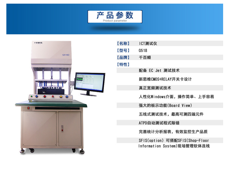 ICT測試儀.png