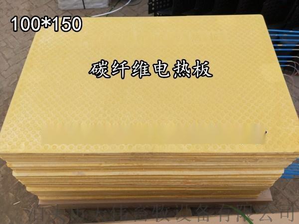 優質碳纖維材質電熱板 仔豬電熱板 超大仔豬電熱板57004545