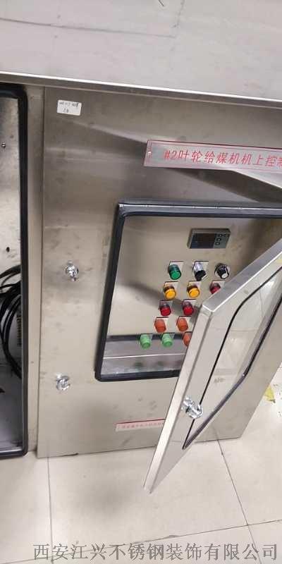 咸陽不鏽鋼室內配電箱尺寸有現貨894534475