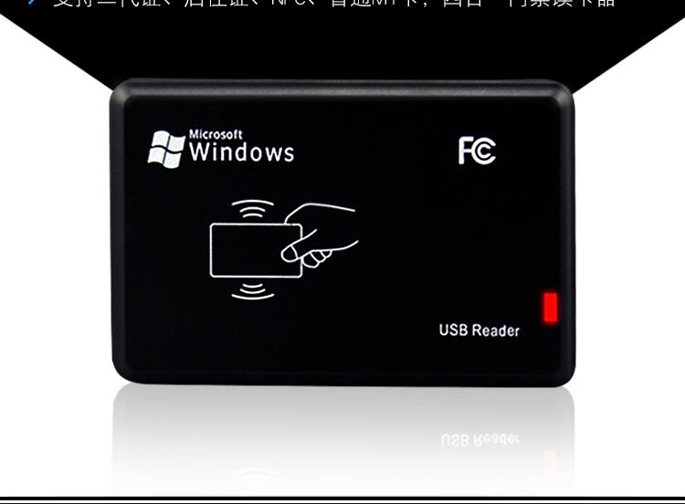 二代證居住證NFC銀行卡IC卡門禁系統讀卡器1_02.jpg