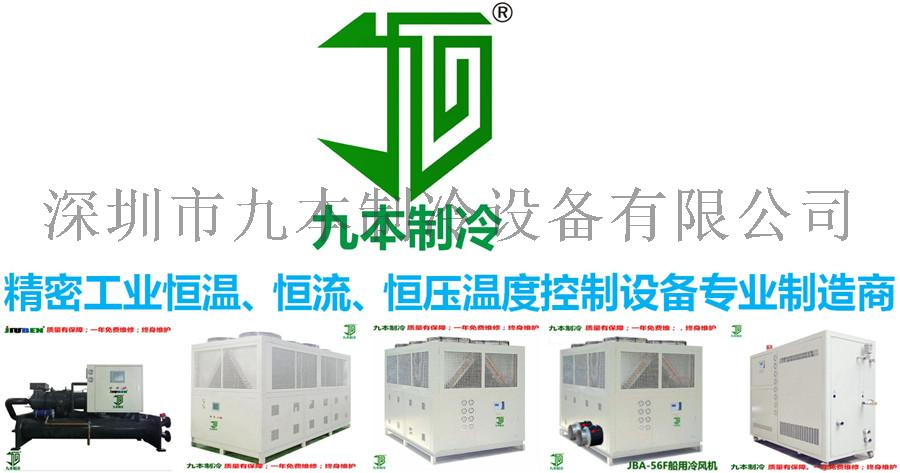 深圳10PHP(匹)工业冷水机120760735