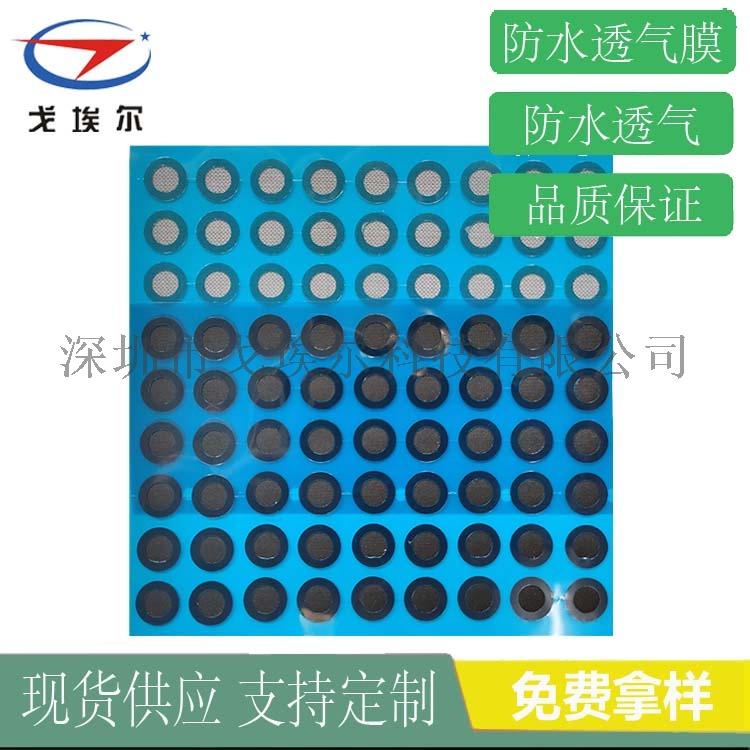 厂家供应汽车防水透气膜 车灯透气膜 电池防水透气膜135431505
